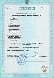 Получение лицензий на занятие ТУРОПЕРАТОРСКОЙ деятельностью!