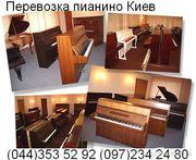 Перевозка пианино-фортепиано от 400 гр.по Киеву и области – опытные гр