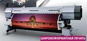 Наружная и интерьерная печать,  широкоформат,  банеры,  биллборды