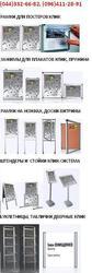 Штендер с клик-системой алюминиевый (044)332-66-82