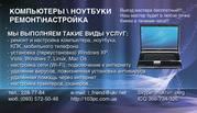Ремонт компьютера Киев,  Ремонт ноутбука Киев,  Ремонт и настройка КПК