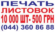 Печать листовок 10 000 шт- 500 грн.