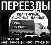 Перевезти офис,  перевезти квартиру КИЕВ.578-21-58