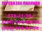 Перевозка пианино по Киеву и Киевской области