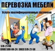 Грузоперевозки Грузчики . Перевозка мебели Киев. Недорого( 578-21-58)