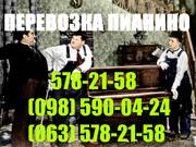 Перевозка ПИАНИНО Киев,  грузчики 578-21-58