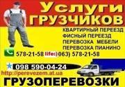Грузоперевозки-перевозка-грузчики-мебель-ПИАНИНО. в Киеве