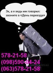 Перевозка вещей Киев.(578-21-58)Перевезти вещи в Киеве