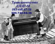 Перевозка пианино Киев 232-67-58 перевезти пианино в Киеве,  грузчики