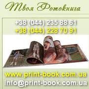 Заказать,  купить,  оформить «Твоя Фотокнига» за 3 шага! Киев.