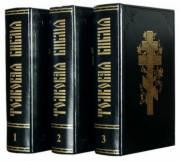 Библия Толковая! Лучшая на русском языке!