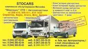 Ремонт,  грузовых автомобилей,  грузовиков,  MERCEDES,  МЕРСЕДЕС