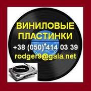 Купить Виниловые пластинки США 60-90 годы. Украина.