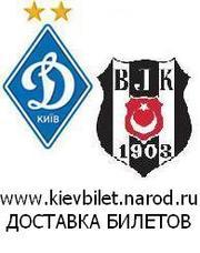 Вам нужны билеты на футбол? Матч Динамо (Киев) - Бешикташ (Турция)?