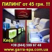 СПА Салон на Бессарабской от 45 грн. Пилинг Киев.