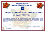 Деньги на подарки за активность на форуме forum.cosmetic.ua