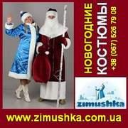 Продажа костюмов Деда Мороза и Снегурочки - 550 грн. Украина