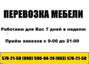 Перевозка мебели Киеву!