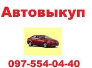 Выкуп авто. Ссуда под залог авто. Киев