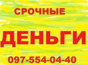Автовыкуп. Кредит в залог авто. Киев