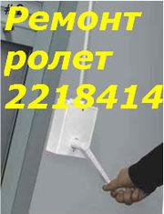 Ремонт ролетов Киев,  ремонт ролетов Киев цены
