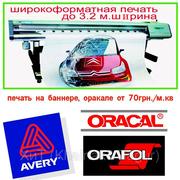 Оракал Киев,  печать на оракале Киев,  виниловые пленки Киев