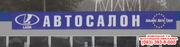 Печать на Баннере Киев. Баннер Киев. Баннерная ткань Киев