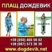 Плащ дождевик оптом от производителя. Украина.