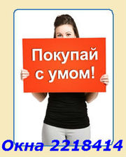 Окна Киев,  окна цена Киев,  продажа окон Киев,  купить окна Киев
