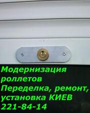 Переделка управления ролетов,  ремонт ролет Киев,  модернизация ролетов