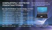 Настройка компьютера Киев,  Настройка ноутбука Киев,  Настройка КПК Киев