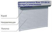 Замена шнура в ролетах Киев ,  услуги по замене шнура в ролетах Киев