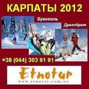 Горнолыжные туры в Карпаты 2012. Буковель и Драгобрат.