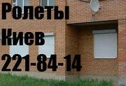 Оконные ролеты Киев,  дверные роллеты Киев,  установка ролетов на окна