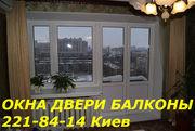 Окна REHAU Киев,  двери REHAU Киев,  Балконы REHAU Киев