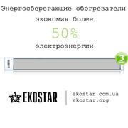 Инфракрасные энергосберегающие обогреватели EKOSTAR  E-R-PRO