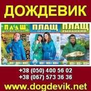 Купить плащ -  дождевик,  ПЛАЩ дождевик оптом от 3.00 грн. Украина.