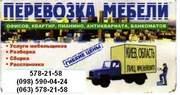 Перевозка мебели Киев. Перевозка мебели.Перевозка мебели Киев