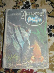 І. І. Шереметьєв - Акваріумні риби