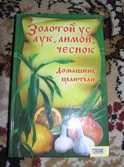 Домашние целители: золотой ус,  лук,  лимон,  чеснок