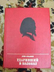 Лев Славин – Ударивший в колокол