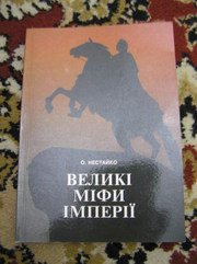 О. Нестайко - Великі міфи імперії