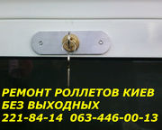 Услуги сервисного обслуживания ролет Киев,  Киевская область,  ремонт
