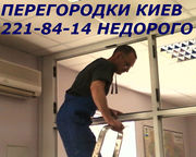 Перегородки Киев,  перегородки внутренние Киев,  офисные перегородки