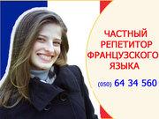 Репетитор французского языка Печерск Киев