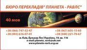 Бюро переводов Киев Планета-Равлс Апостиль Легализация Нотариальное