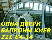 Металлопластиковые окна Киев двери перегородки балконы роллеты