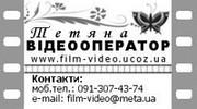 Видеооператор на свадьбу. дешево! Видеосъемка свадьбы. Киев (full HD)