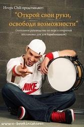 Школа игры на ударных инструментах