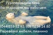 Перевозка пианино Киев 353 52 92.Грузчики.Утилизация,  вывоз или перево